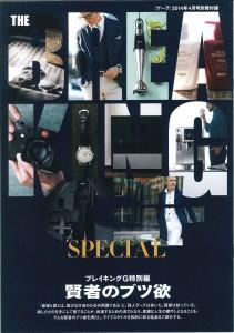 GOETHE_4月号別冊付録_Cover