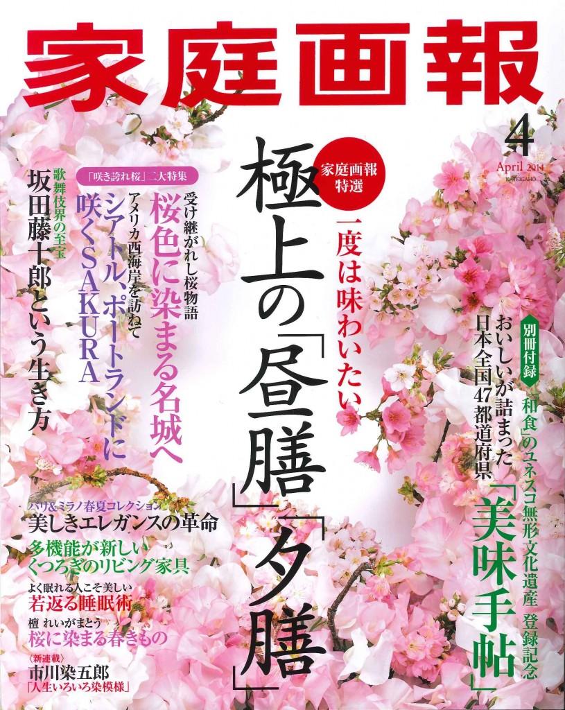 家庭画報4月号掲載
