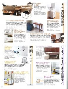 家庭画報_4月号_Page257