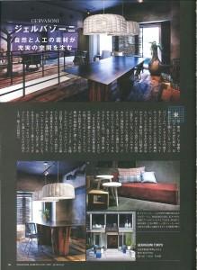思わずマネしたくなる 快適!住まい術(GOETHE MOOOK)_Page95