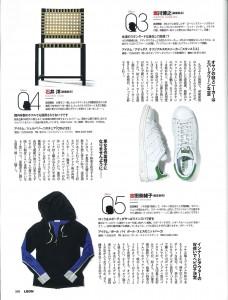 LEON_5月号_Page359