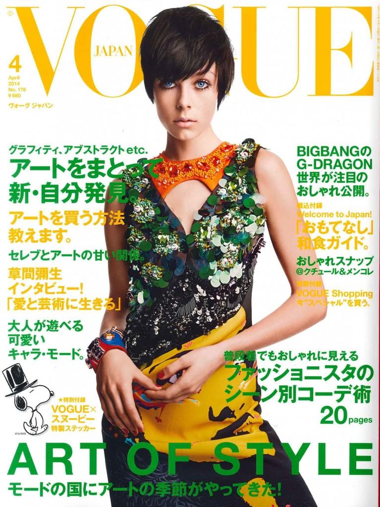 VOGUE JAPAN4月号掲載
