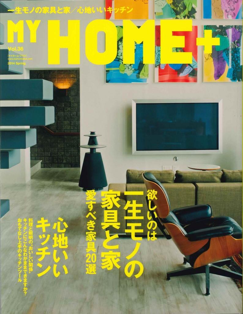 MY HOME+2014 Spring 掲載