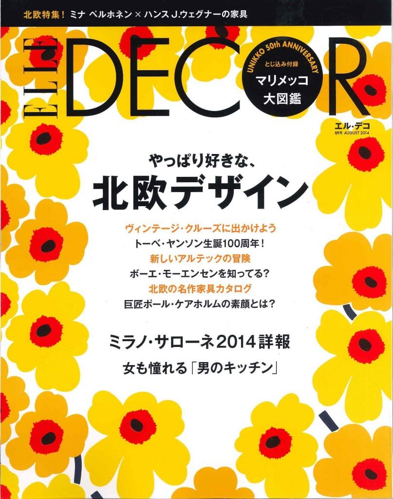 ELLE DECOR 8月号掲載