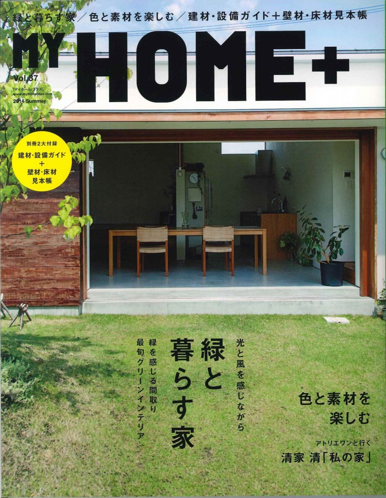 MY HOME+2014 Summer 掲載
