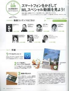 MODERN_LIVING_9月号_Page111