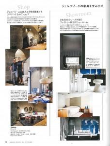 MODERN_LIVING_9月号_Page157