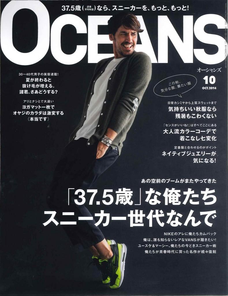 OCEANS 10月号掲載