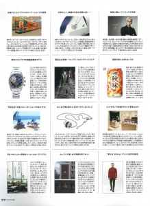 OCEANS_10月号_Page215