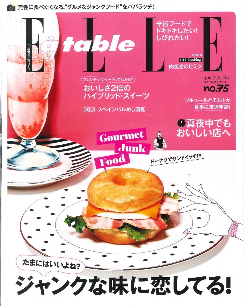ELLE A TABLE 掲載