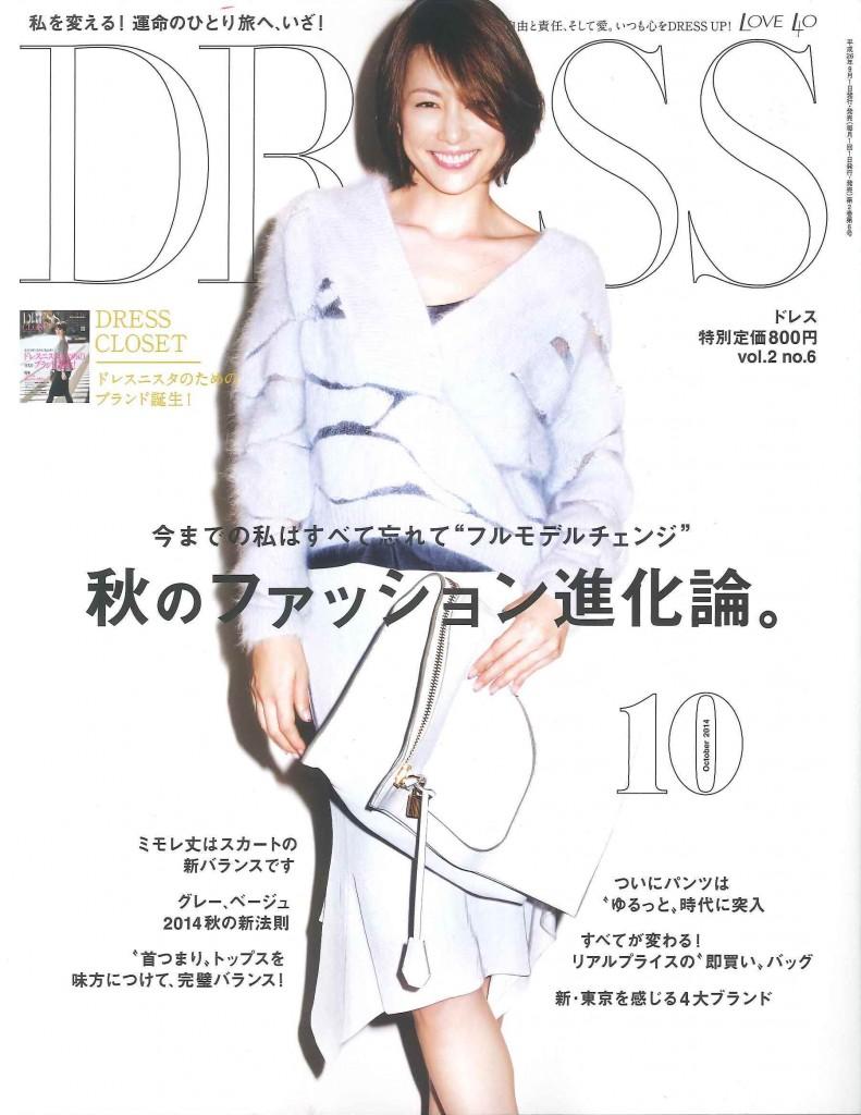 DRESS 10月号掲載
