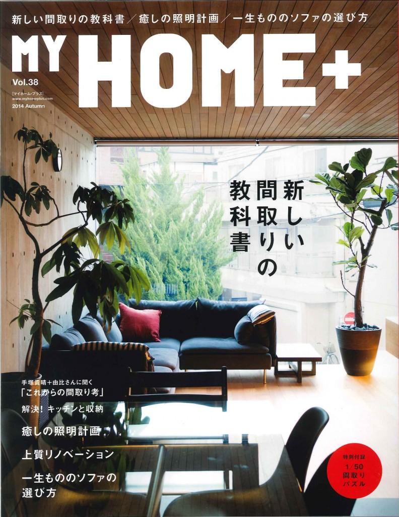 MY HOME+ Autumn号掲載