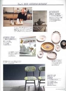 REAL KITCHEN&INTERIOR_SEASONⅢ_Page102