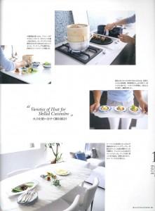 REAL KITCHEN&INTERIOR_SEASONⅢ_Page26