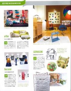Casa BRUTUS_1月号_Page201 (1)