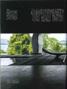 MODERN LIVING_1月号_Page179