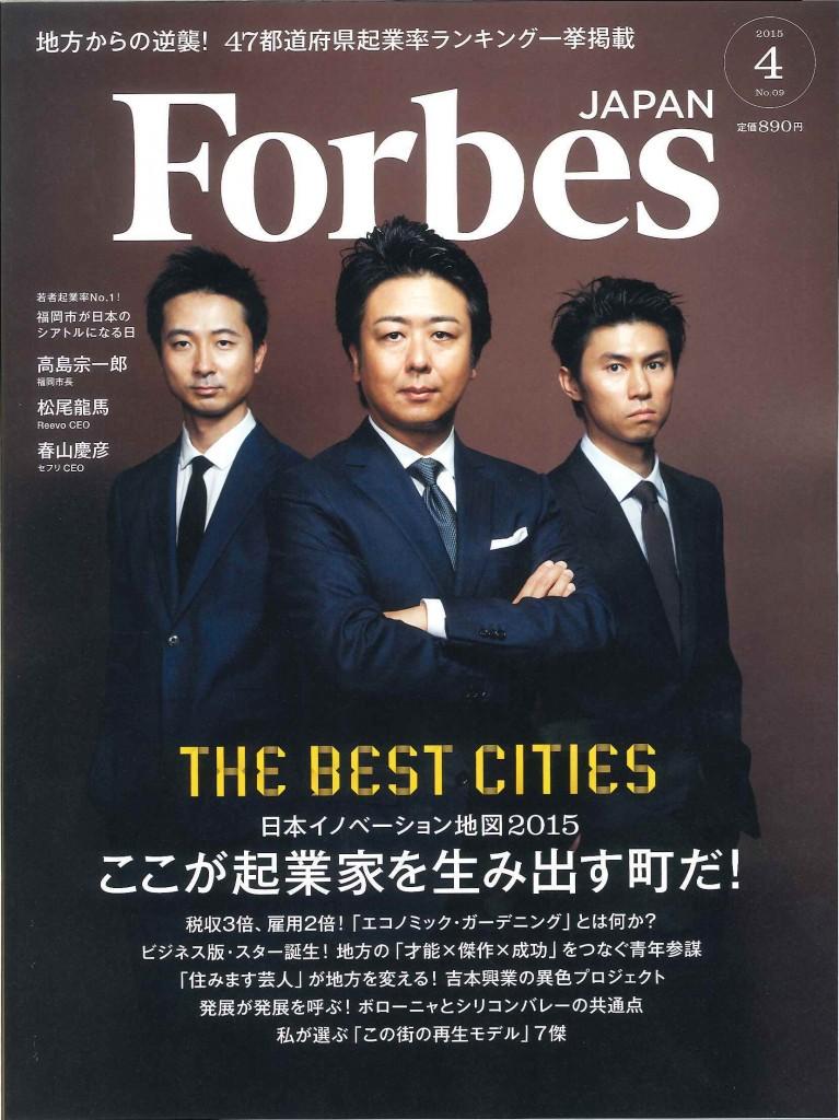 Forbes 4月号掲載