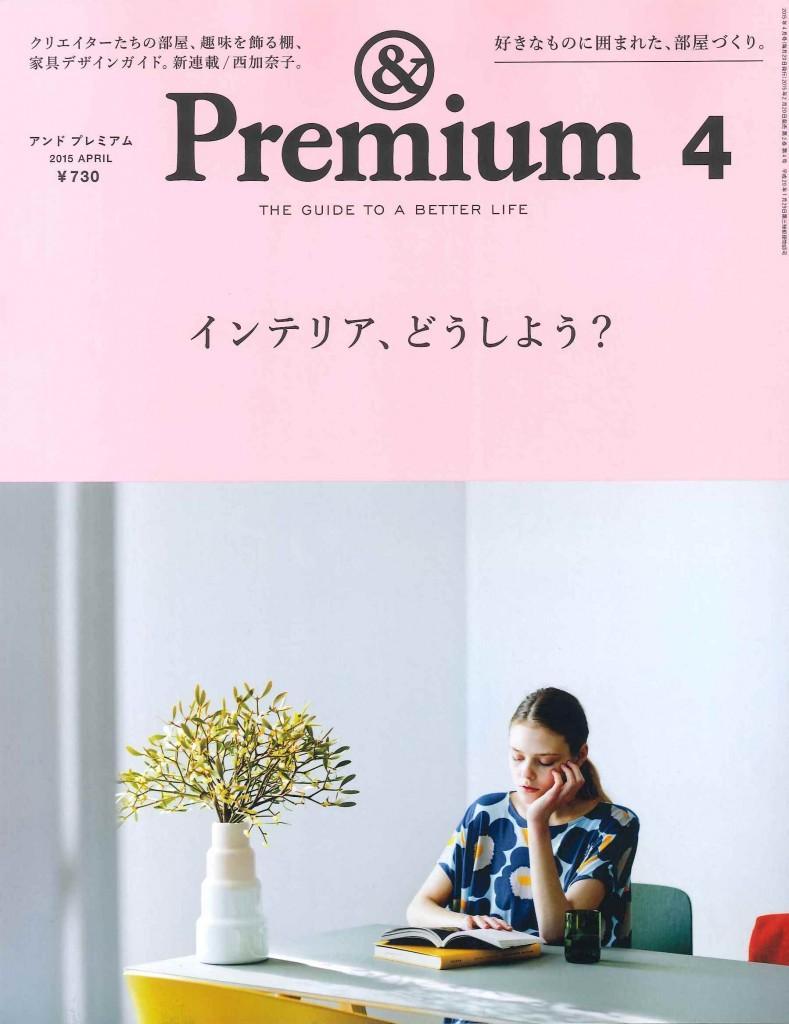 &Premium 掲載