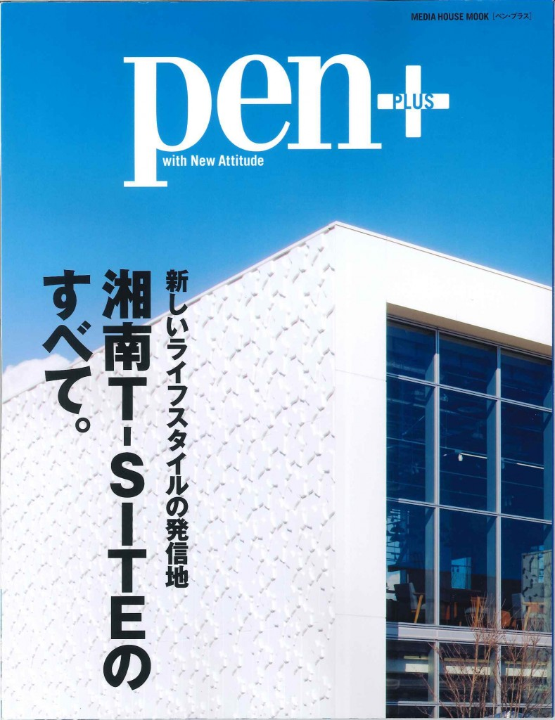 pen+掲載