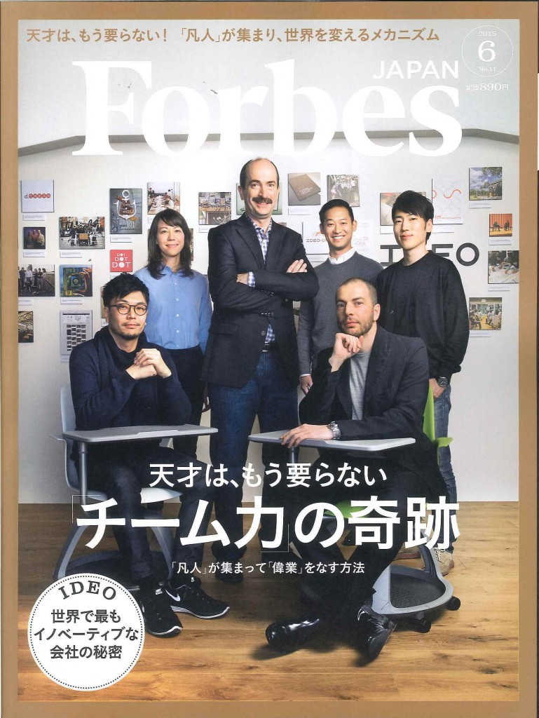 Forbes 6月号掲載