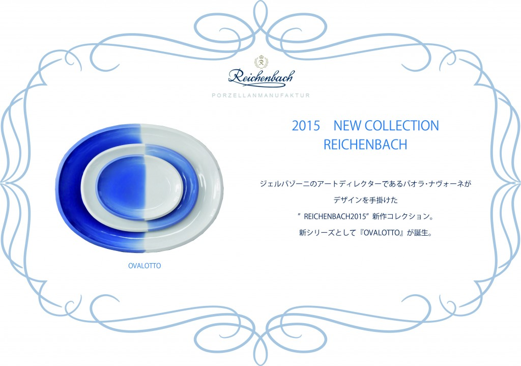 REICHENBACH 2015新作入荷のお知らせ