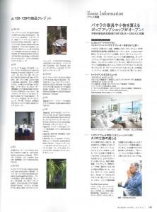 ML_7月号_Page140