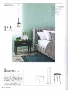 ELLE DECOR_8月号_P23