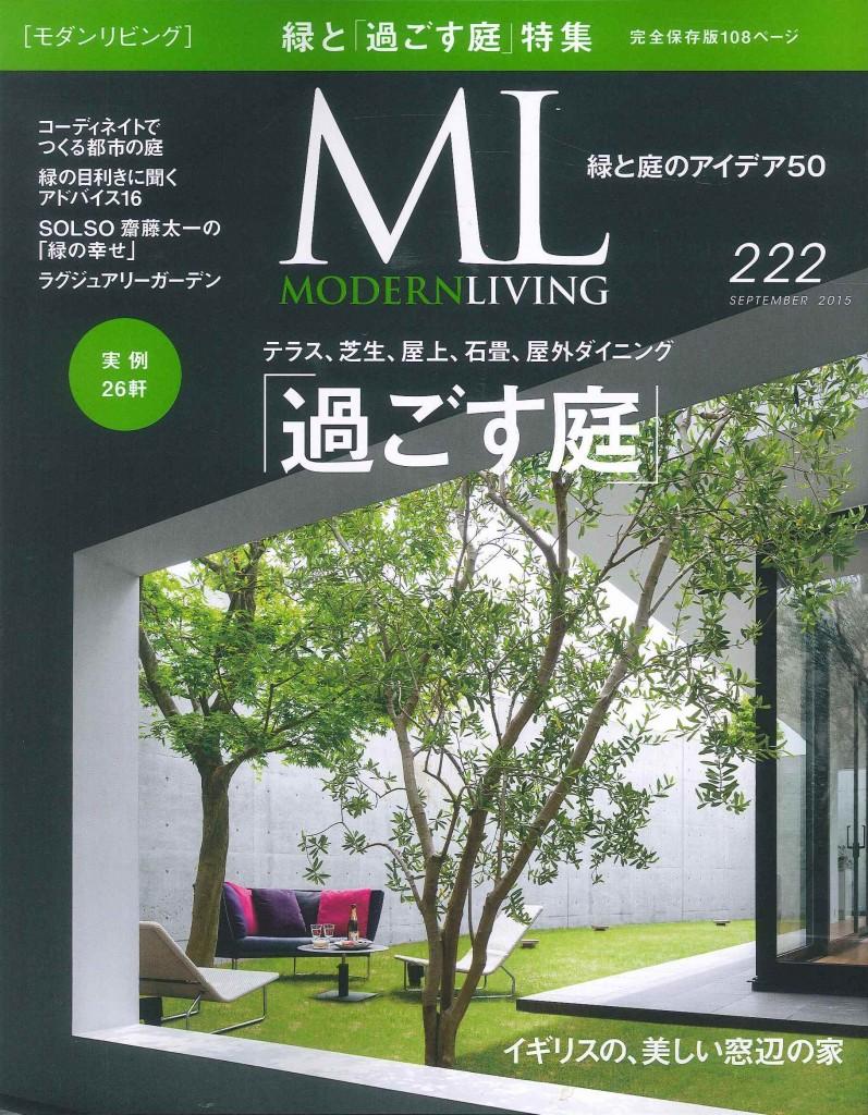 MODERN LIVING 9月号掲載
