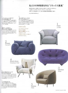 0907_ELLE DECOR_10月号_P132