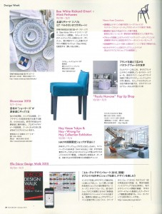 0907_ELLE DECOR_10月号_P39