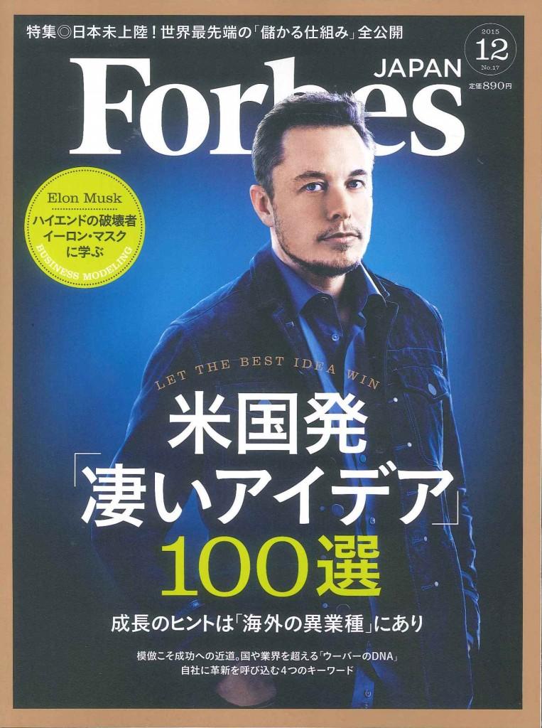 Forbes 12月号掲載