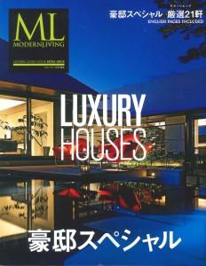 ML_豪邸スペシャル号_Cover