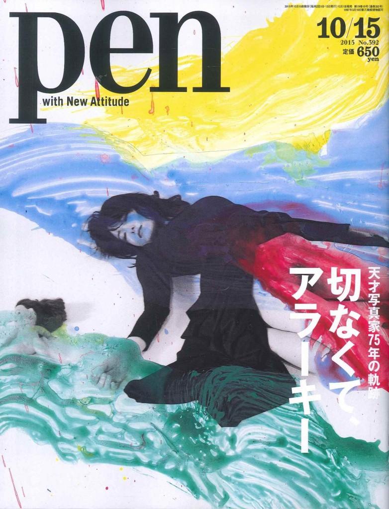 Pen 10/15号掲載