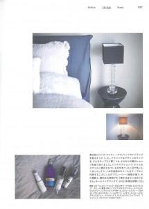 大草直子のこれいいっ!_Page87
