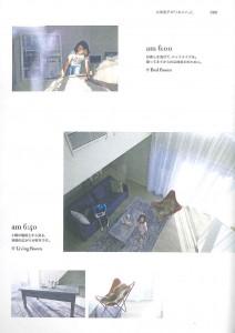 大草直子のこれいいっ!_Page80