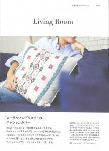 大草直子のこれいいっ!_Page90