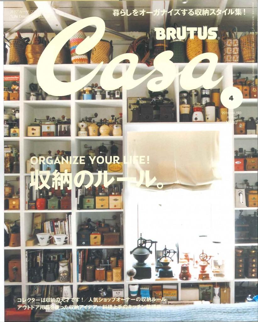 Casa BRUTUS 4月号掲載