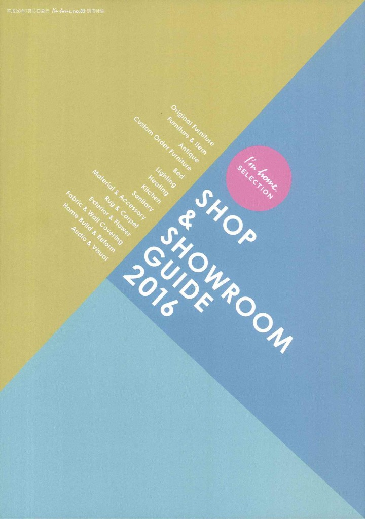 I'm home 6月号別冊 / SHOP&SHOWROOM GUIDE2016掲載