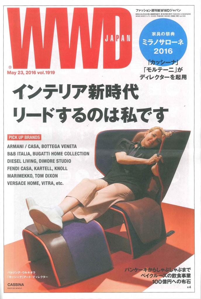 WWD May 23号掲載