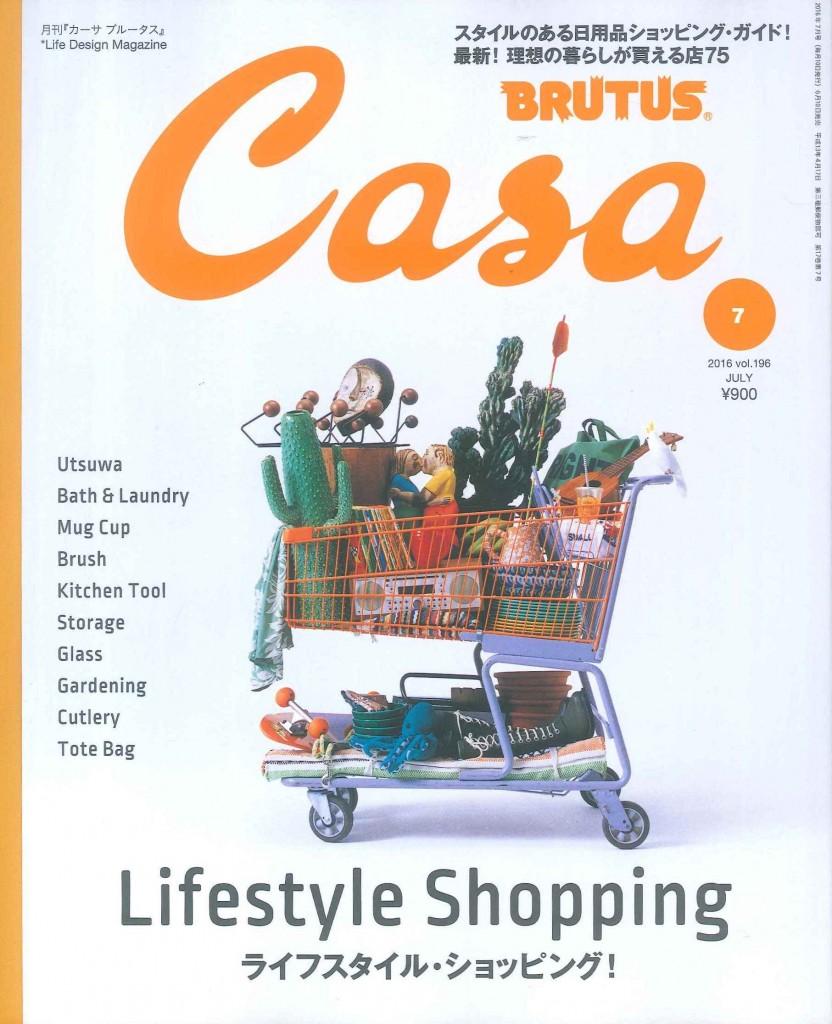 Casa BRUTUS 7月号掲載