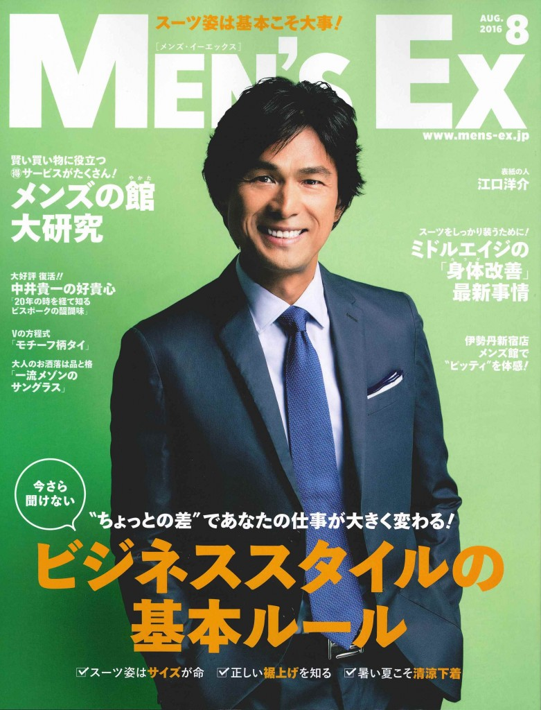 MEN'S EX 8月号掲載