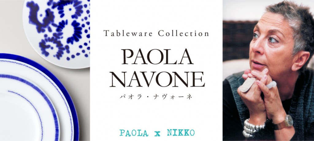 PAOLA NAVONE×NIKKO / コラボレーションアイテムのご案内