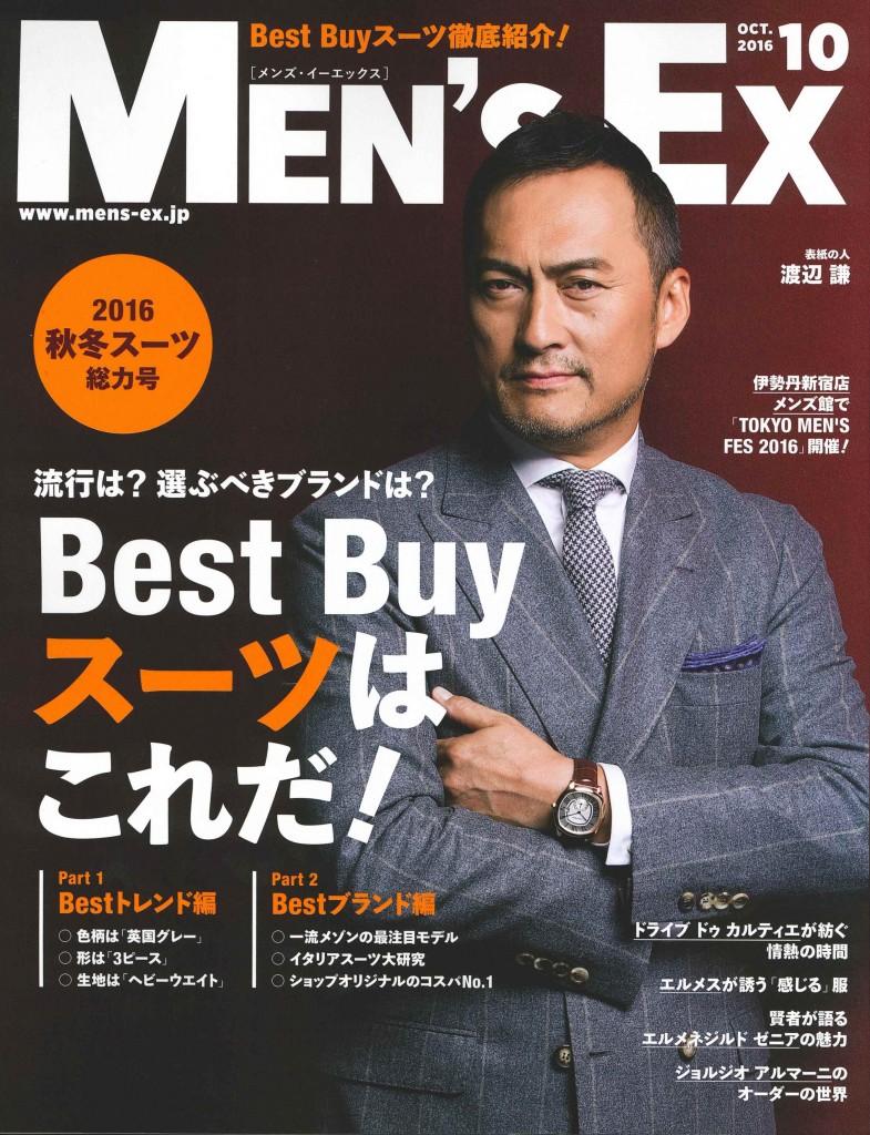 Men's EX 10月号 掲載