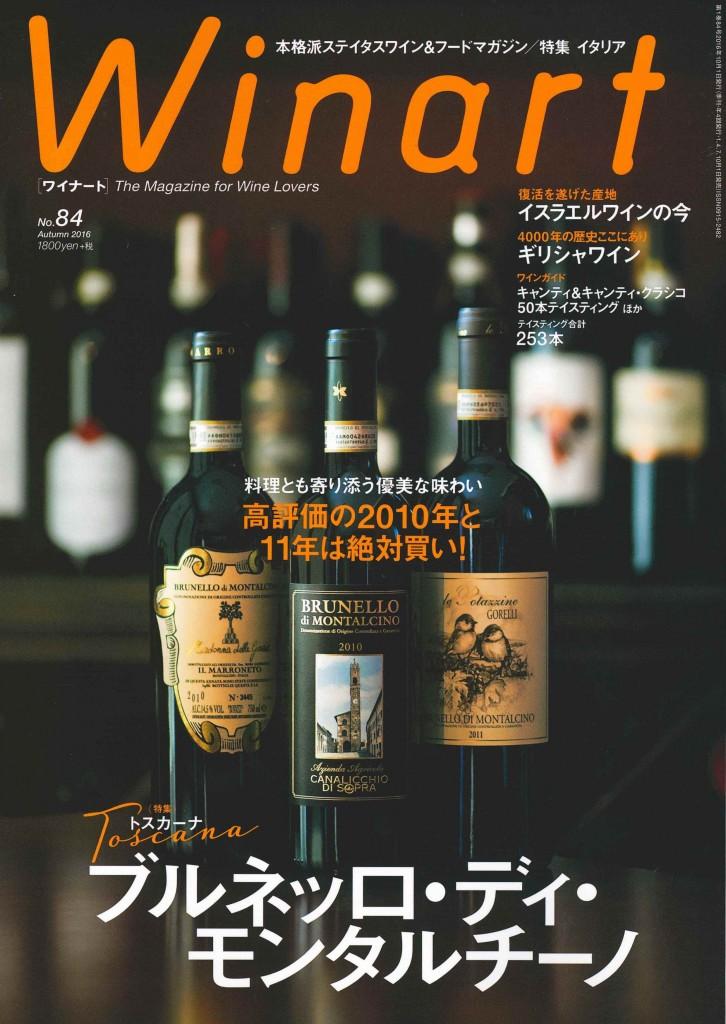 Winart No,84 掲載