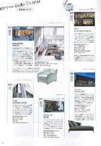 MODERN_LIVING_11月号別冊_Page8