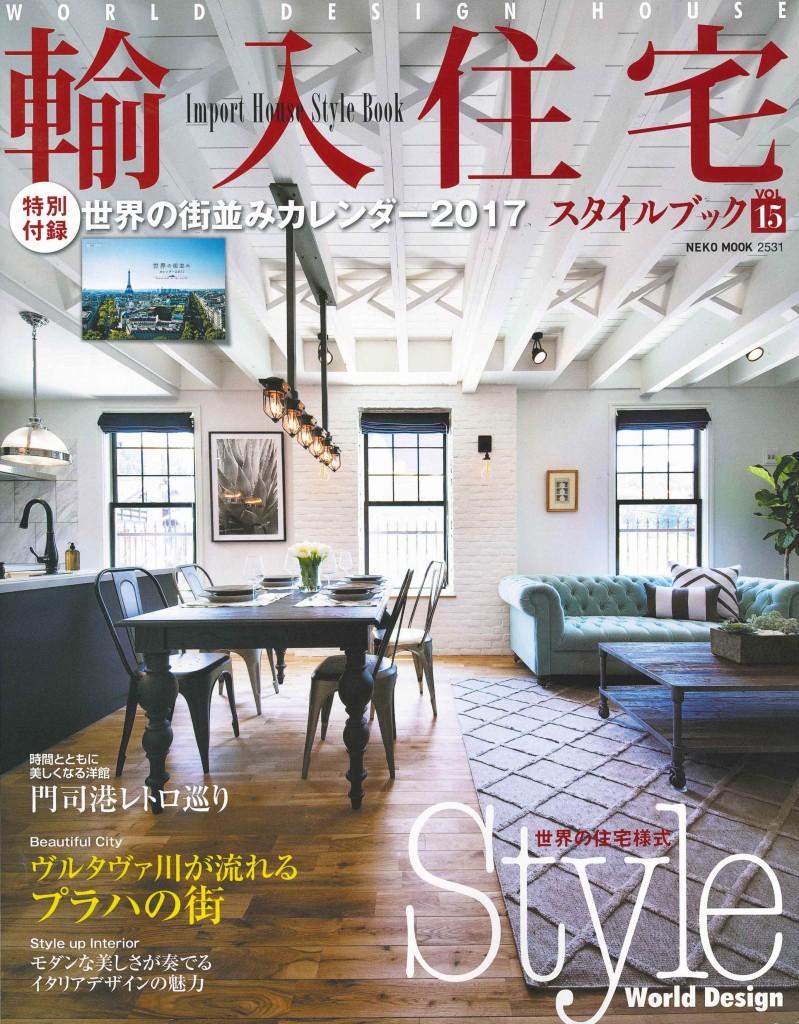輸入住宅 Vol,15掲載