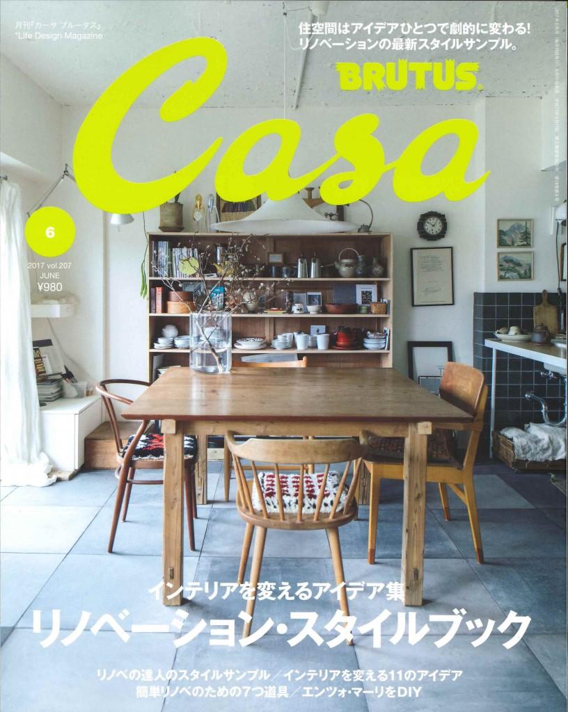 Casa BRUTUS 6月号掲載