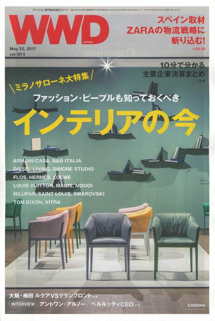 WWD vol.1974掲載