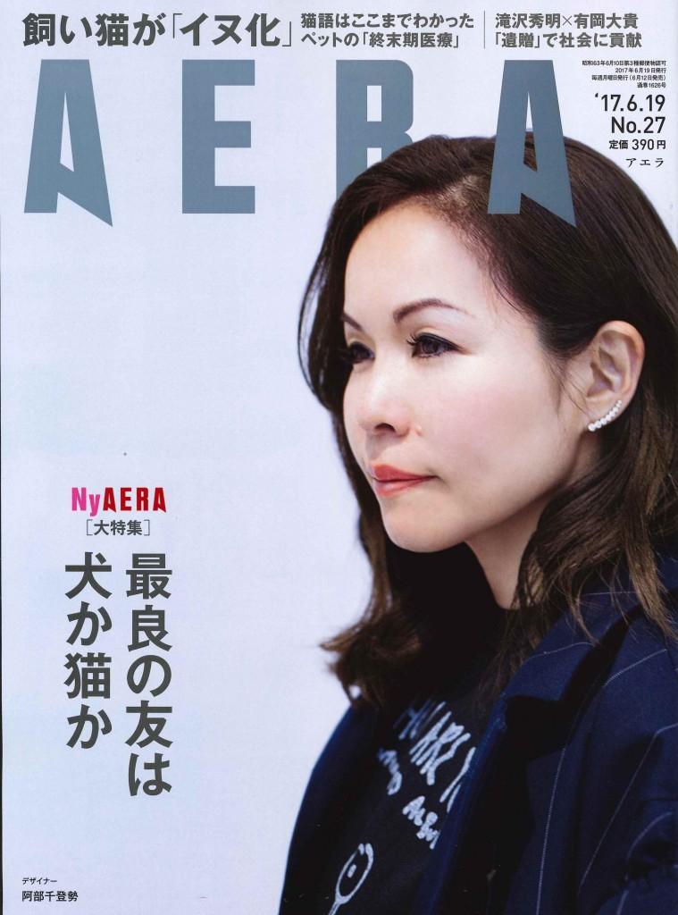 AERA No.27 掲載