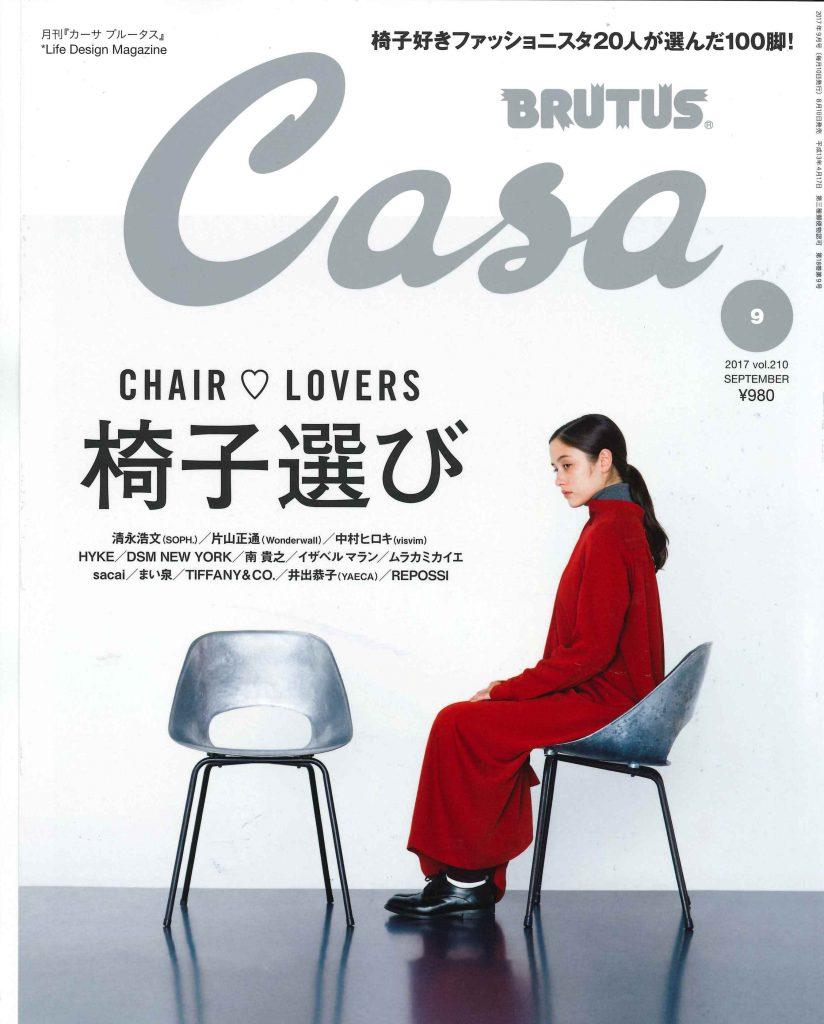 Casa BRUTUS 9月号掲載